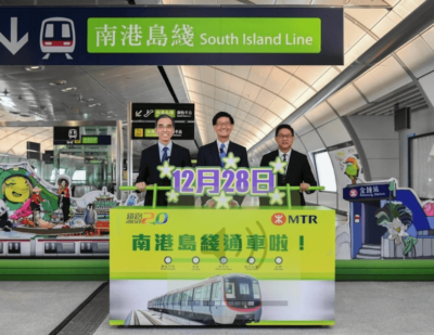 MTR South Island Line Opens for Passenger Service