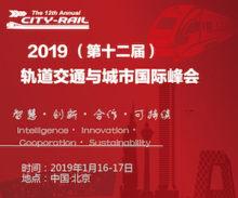 12th Annual City-Rail Summit