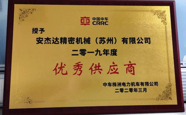 IGW in Suzhou - ZELC Outstanding Supplier Award
